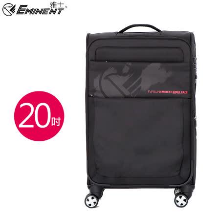 【EMINENT】20吋 世界之旅商務箱/可加大旅行箱/行李箱(6312)