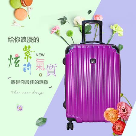 【BATOLON寶龍】20+24+28吋 極緻愛戀TSA鎖加大PC輕硬殼箱/旅行箱/行李箱 (高貴紫)