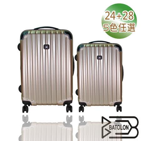 【BATOLON寶龍】24+28吋 極緻愛戀TSA鎖加大PC輕硬殼箱/旅行箱/行李箱