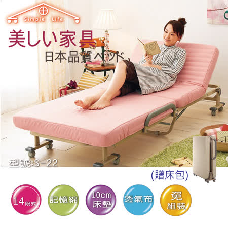 【Simple Life 】免組裝14段折疊床(贈床包)-米白-S-22