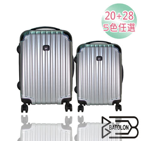 【BATOLON寶龍】20+28吋 極緻愛戀TSA鎖加大PC輕硬殼箱/旅行箱/行李箱