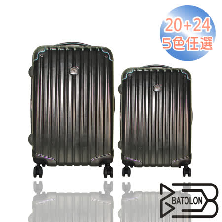 【BATOLON寶龍】20+24吋 極緻愛戀TSA鎖加大PC輕硬殼箱/旅行箱/行李箱