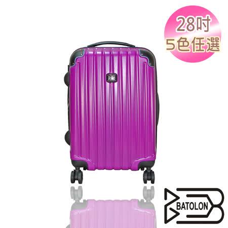【BATOLON寶龍】28吋 極緻愛戀TSA鎖加大PC輕硬殼箱/旅行箱/行李箱