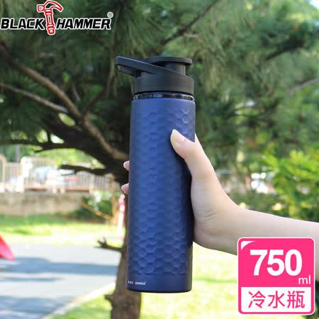 (任選) 義大利 BLACK HAMMER 單層不銹鋼蜂巢運動瓶750ML-藍色