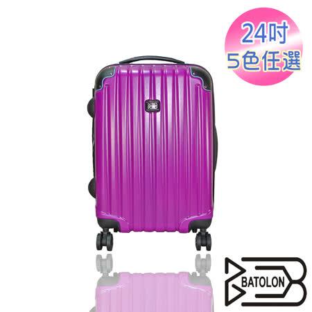 【BATOLON寶龍】24吋 極緻愛戀TSA鎖加大PC輕硬殼箱/旅行箱/行李箱