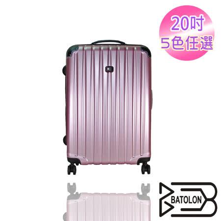 【BATOLON寶龍】20吋 極緻愛戀TSA鎖加大PC輕硬殼箱/旅行箱/行李箱