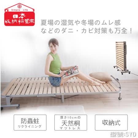 天然木(桐木)折疊床-SYD