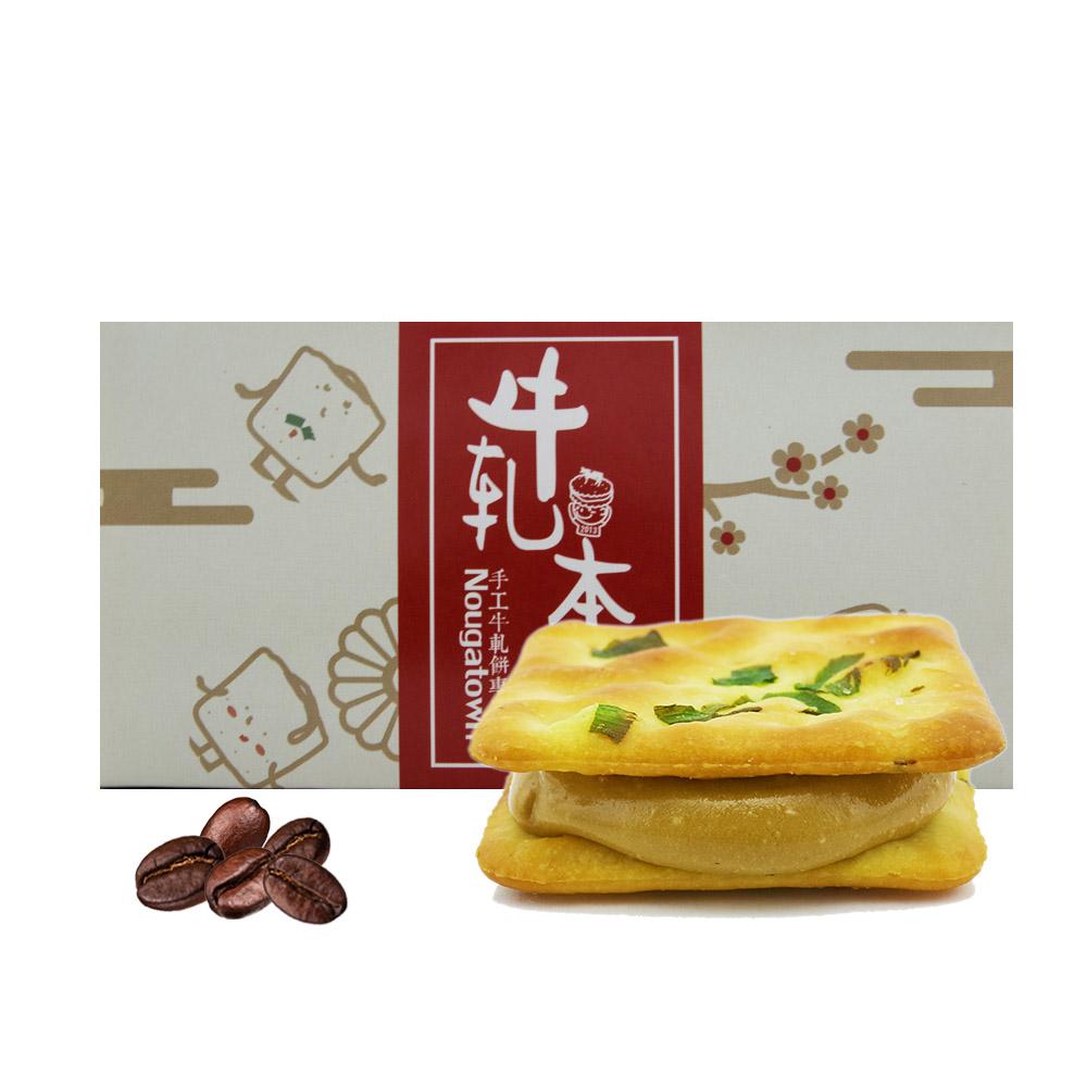 【牛軋本舖】手工牛軋糖夾心餅-咖啡 (10片/盒)