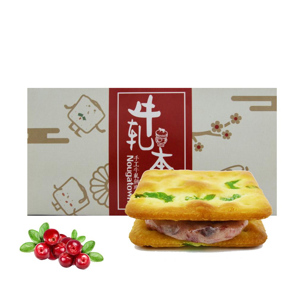 【牛軋本舖】手工牛軋糖夾心餅-蔓越莓 (10片/盒)