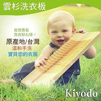 Kiyodo 日本雲杉木洗衣板 小型