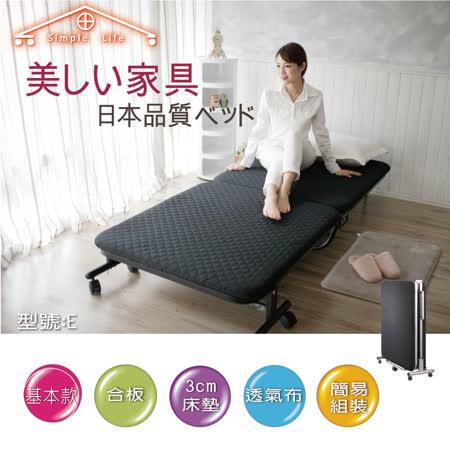 基本款無段式折疊床-E