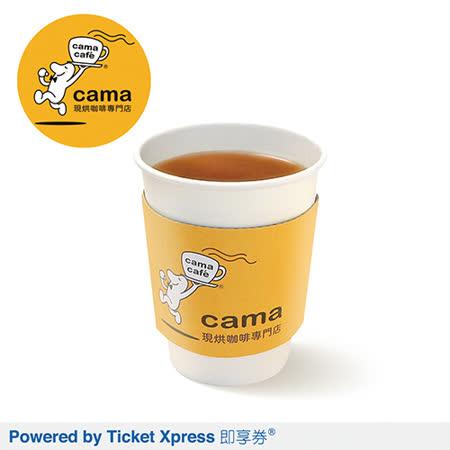 cama café 中杯風味飲品兌換券