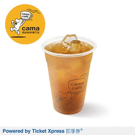 cama café 中杯風味醋飲兌換券