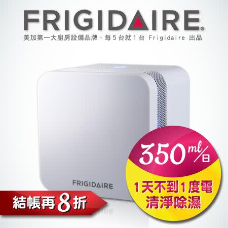美國富及第Frigidaire 350ml節能晶片清淨除濕機 白 FDH-0355G