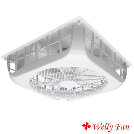 【威力 Welly】18吋輕鋼架天花板節能風扇(WL-RA16S)/(WL-RA26S)【附基本安裝】