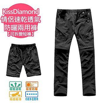 【KissDiamond】 情侶速乾透氣防曬兩用褲(兩截式可拆變短褲-黑色) 件