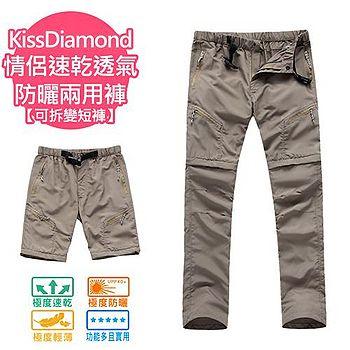 【KissDiamond】 情侶速乾透氣防曬兩用褲(兩截式可拆變短褲-卡其) 件