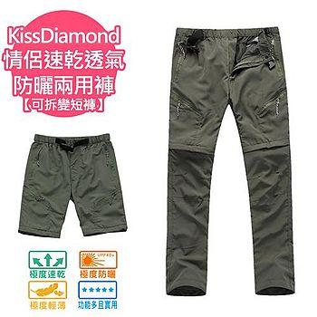 【KissDiamond】 情侶速乾透氣防曬兩用褲(兩截式可拆變短褲-軍綠) 件