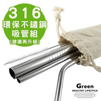 【KissDiamond】 SGS認證頂級316環保不鏽鋼吸管組(四件一組 環保再升級) 組