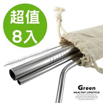 【KissDiamond】 SGS認證頂級316環保不鏽鋼吸管組(超值8入組) 組