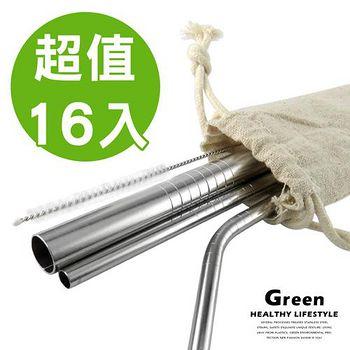【KissDiamond】 SGS認證頂級316環保不鏽鋼吸管組(超值16入組) 組