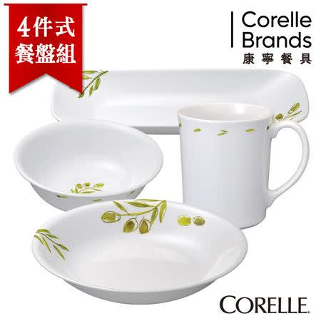 【美國康寧 CORELLE】橄欖莊園個人餐具4件組_4OGN05