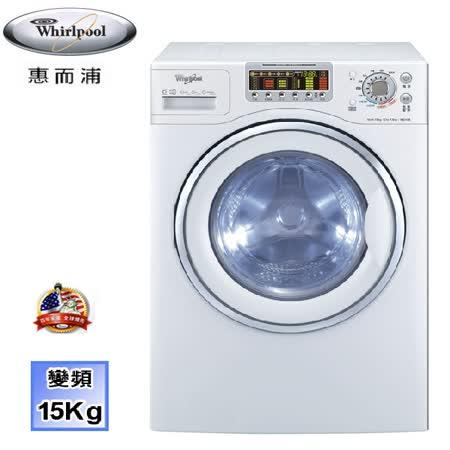 『Whirlpool』☆惠而浦 變頻洗脫烘15公斤滾筒洗衣機 WD15R