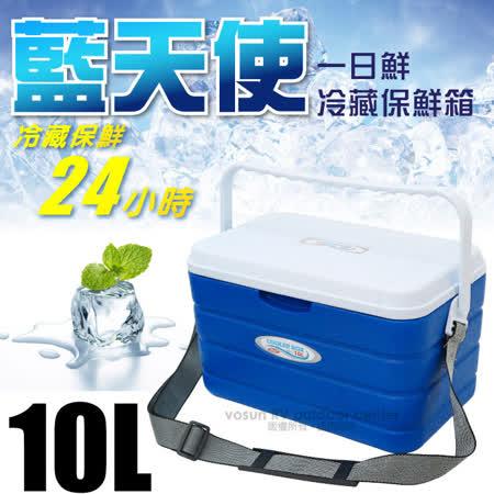 VOSUN 月光寶盒一日鮮食品級冷藏保鮮冰桶10L(長效24hr.耐重100kg).保溫保冷行動極鮮冰箱/德國TUV檢驗/露營.釣魚 非Coleman logos VO-036