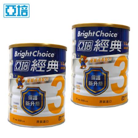 亞培經典3號優質成長奶粉1.65kg(1-3歲)x2罐【新包裝】