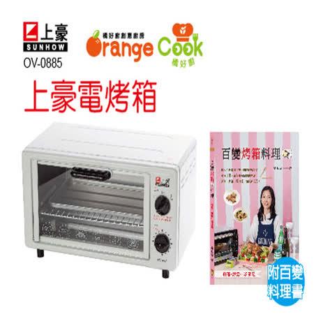 【上豪】8公升雙旋鈕電烤箱 OV-0885★送百變烤箱料理書