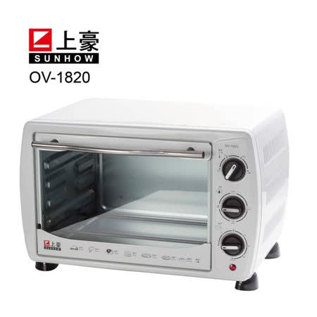 【上豪】18L電烤箱 OV-1820★送百變烤箱料理書