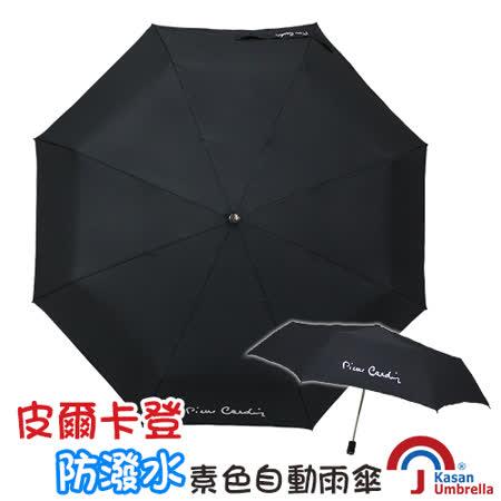 [皮爾卡登] 防潑水素色自動雨傘-黑色