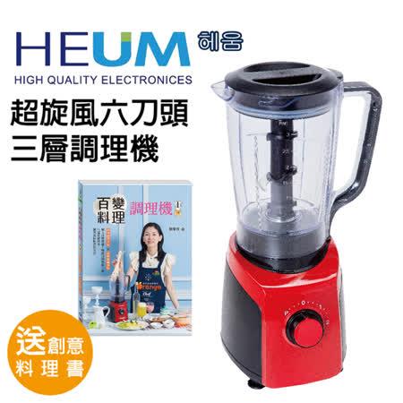 韓國HEUM超旋風六刀頭調理機HU-YF5055★送創意料理書