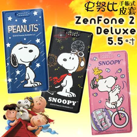 史努比SNOOPY授權正版 ASUS Zenfone 2 Deluxe 5.5吋 / ZE551ML Z3580   金沙灘彩繪磁力手機皮套