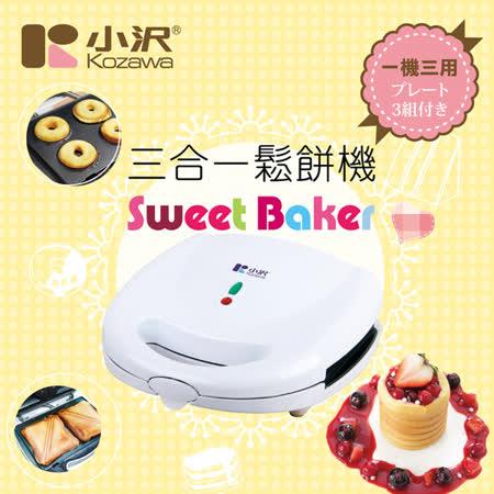 Kozawa小澤可換盤三合一鬆餅機KW-5055