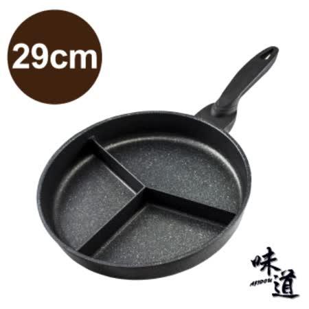 【味道】銀奈米巧克力不沾三格鍋(電磁爐.瓦斯爐專用)
