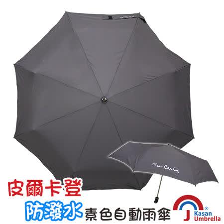 [皮爾卡登] 防潑水素色自動雨傘-灰色