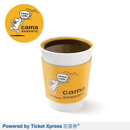 cama café 中杯經典黑咖啡兌換券