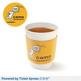 cama café 大杯經典黑咖啡兌換券