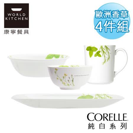 【美國康寧 CORELLE】歐洲香草個人餐具4件組_4EHN03