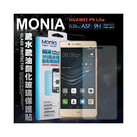 MONIA 華為 HUAWEI P9 Lite 5.2 吋 日本頂級疏水疏油9H鋼化玻璃膜 玻璃保護貼