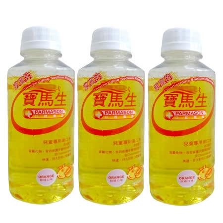 【PARMASON寶齡】寶馬生漱口水200ml (柑橘口味兒童專用)