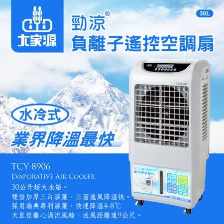 【福利品】大家源勁涼負離子遙控空調扇30L TCY-8906/TCY-8905