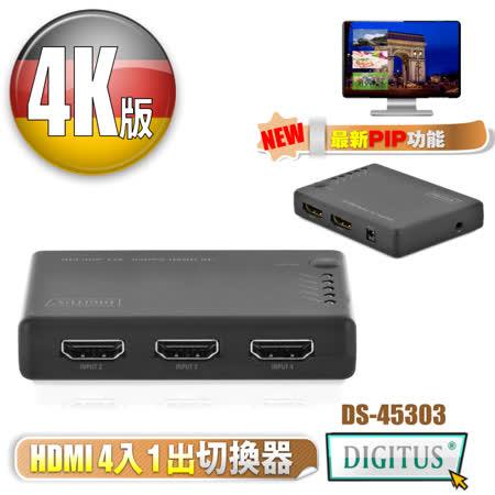 曜兆DIGITUS 4K2K HDMI超高解析四入一出切換器(最新子母畫面功能)