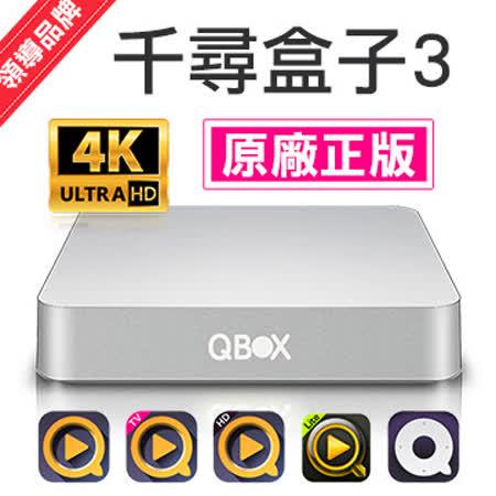 【千尋盒子3】頂級4K智慧電視盒 (QBOX-III) 原廠正版 -贈迷你金屬麥克風