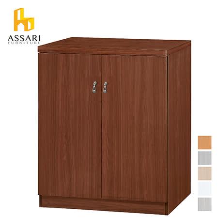 ASSARI-玩色雙門2.6尺鞋櫃(寬76*深38*高91cm)