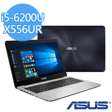 【福利品】ASUS 華碩 X556UR i5-6200U 15.6吋FHD 1TB 930MX 2G獨顯 W10效能級筆電(金/白/紅色)