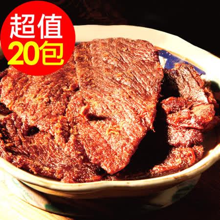 【金門老農莊】牛肉乾100g(原味)X20包
