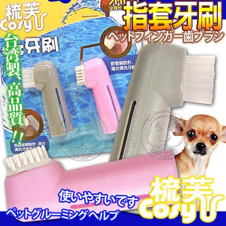 【勸敗】gohappyCory《梳芙》JJ-SF-026寵物用指套牙刷好嗎天母 高島屋