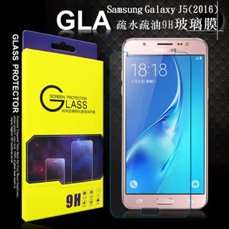 GLA  Samsung Galaxy J5(2016) / J510   疏水疏油9H鋼化玻璃膜 玻璃保護貼